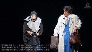 8月11日に行われたミュージカル「ヤングフランケンシュタイン」公開ゲネ...