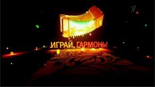 Играй, гармонь! | 25 лет в эфире | Юбилейный концерт в Кремле.    ТВ-версия ©2011