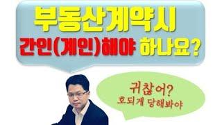 부동산계약시 간인(계인)해야 되나요?(feat. 개업공…