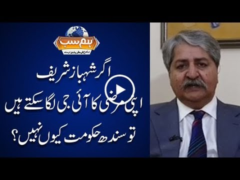 CapitalTV; Transfer of IG Sindh is prerogative of provincial government Hum Sub 15 February 2018