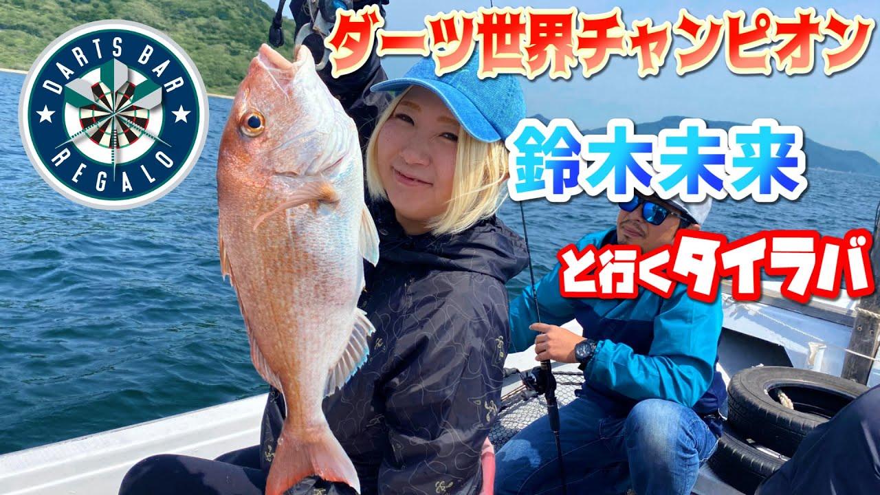 ダーツ世界チャンピオン 鈴木未来と行くタイラバ!