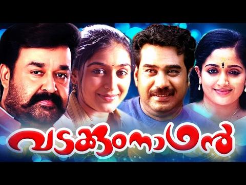 Latest Malayalam Full Movie HD # 2016 Upload New Releases # Vadakkumnathan # Mohanlal   Padmapriya
