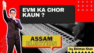 Assam Election | EVM | Election Commision | Nafrati Chintu | Rehman Khan