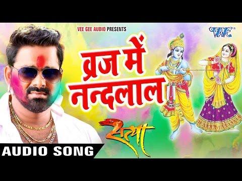Superhit होली गीत 2017 - Pawan Singh - Superhit Film (SATYA) - Braj Me Nandlal - Bhojpuri Holi Songs