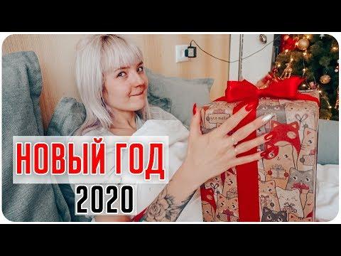 НАШ НОВЫЙ ГОД 2020!🎄💛😻 КАК ОТМЕТИЛИ?🏠ОТКРЫВАЕМ ПОДАРОЧКИ Натали и Валера ❤️