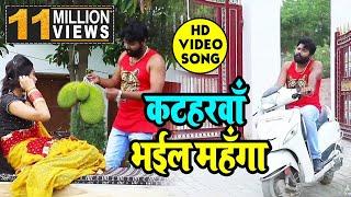 Samar Singh & Kavita Yadav सुपरहिट NEW VIDEO - कटहरवा भईल महँगा - Latest Bhojpuri Live Song 2019New