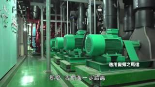 空調冰水二次泵節能措施