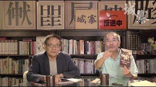 祭品 : 香港 COLLATERAL DAMAGE---修訂逃犯條例 一國兩制命懸一線  - 23/05/19 「彌敦道政交所」3/3