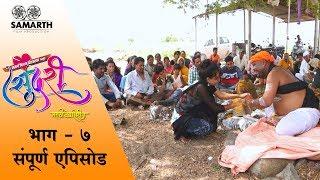 Sundari   सुंदरी   Ep 7   भाग  7   Marathi webseriese   Samarth Film production