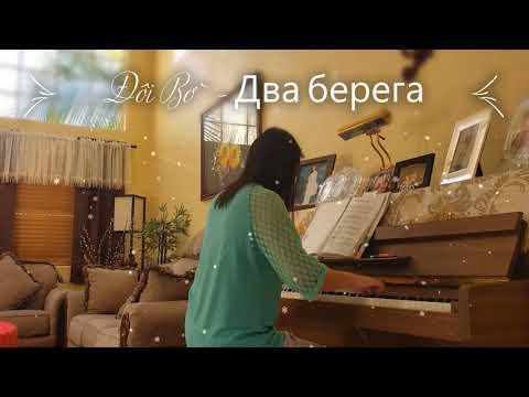 Đôi Bờ (Nhạc Nga - Два берега) - Piano: Hải Âu
