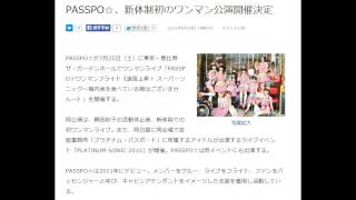 PASSPO☆、新体制初のワンマン公演開催決定 2015年6月18日 18時5分 チケ...