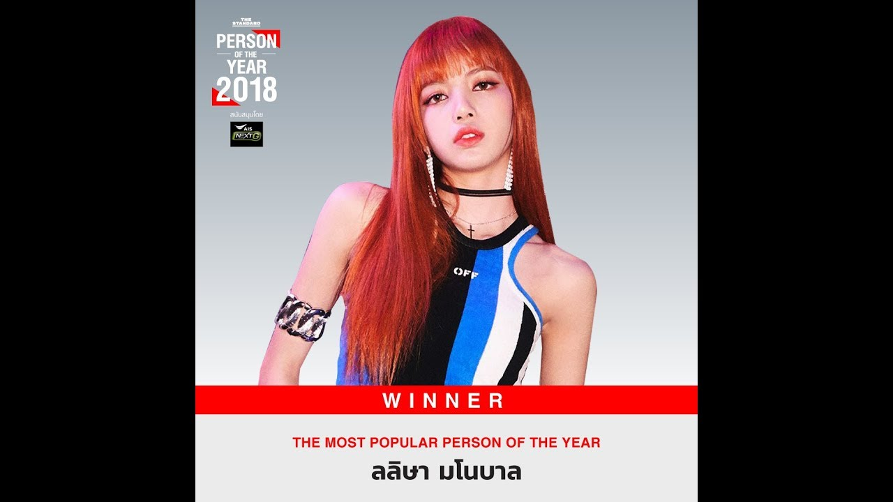 THE STANDARD THE MOST POPULAR PERSON OF THE YEAR 2018 ลิซ่า-ลลิษา มโนบาล