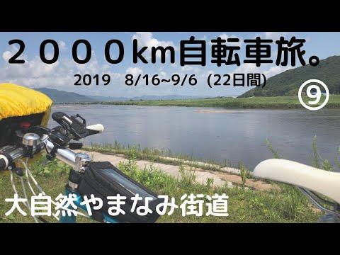 【自転車旅】西日本2000km⑨やまなみ街道編【尾道→松江(島根)】