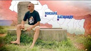 """""""Русские в Непале"""" - передача КП"""