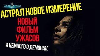 НОВЫЙ ФИЛЬМ УЖАСОВ - Астрал новое измерение