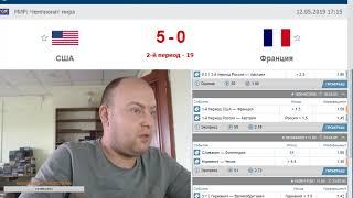Смотреть видео ХОККЕЙ ЧМ\ РОССИЯ-АВСТРИЯ \ США- ФРАНЦИЯ\СТАВКИ НА СПОРТ\ЭКСПРЕСС КЭФ 2,18! онлайн