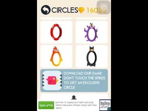 Circle -  All Circles Unlocked // HD