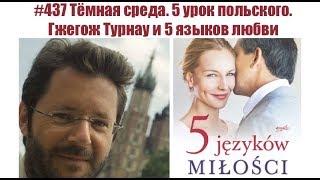 #437 Тёмная среда. 5 урок польского. Гжегож Турнау и 5 языков любви