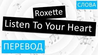 Roxette Listen To Your Heart Перевод песни На русском Слова Текст