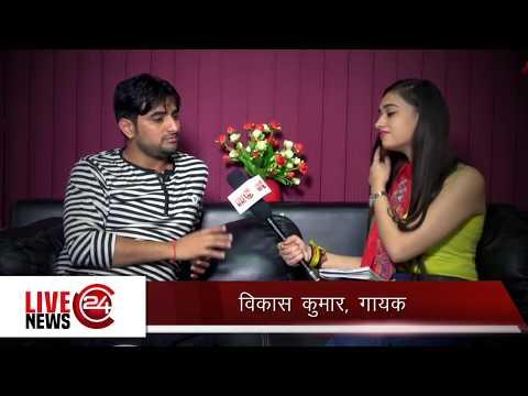 Vikas Kumar Bollywood Singer | 2017 Interview | Live News 24