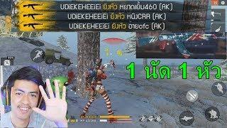 Free Fire ปืน AK ใหม่โครตแรง!!