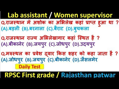 Rajasthan Gk previous year exam questions for lab assistant,RPSC