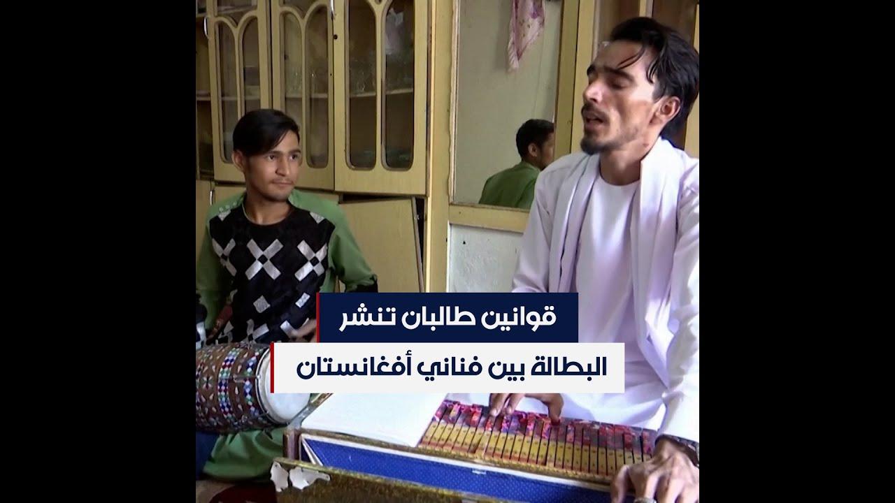 بطالة مطرب أفغاني نتيجة حظر طالبان للموسيقى  - 00:53-2021 / 9 / 16