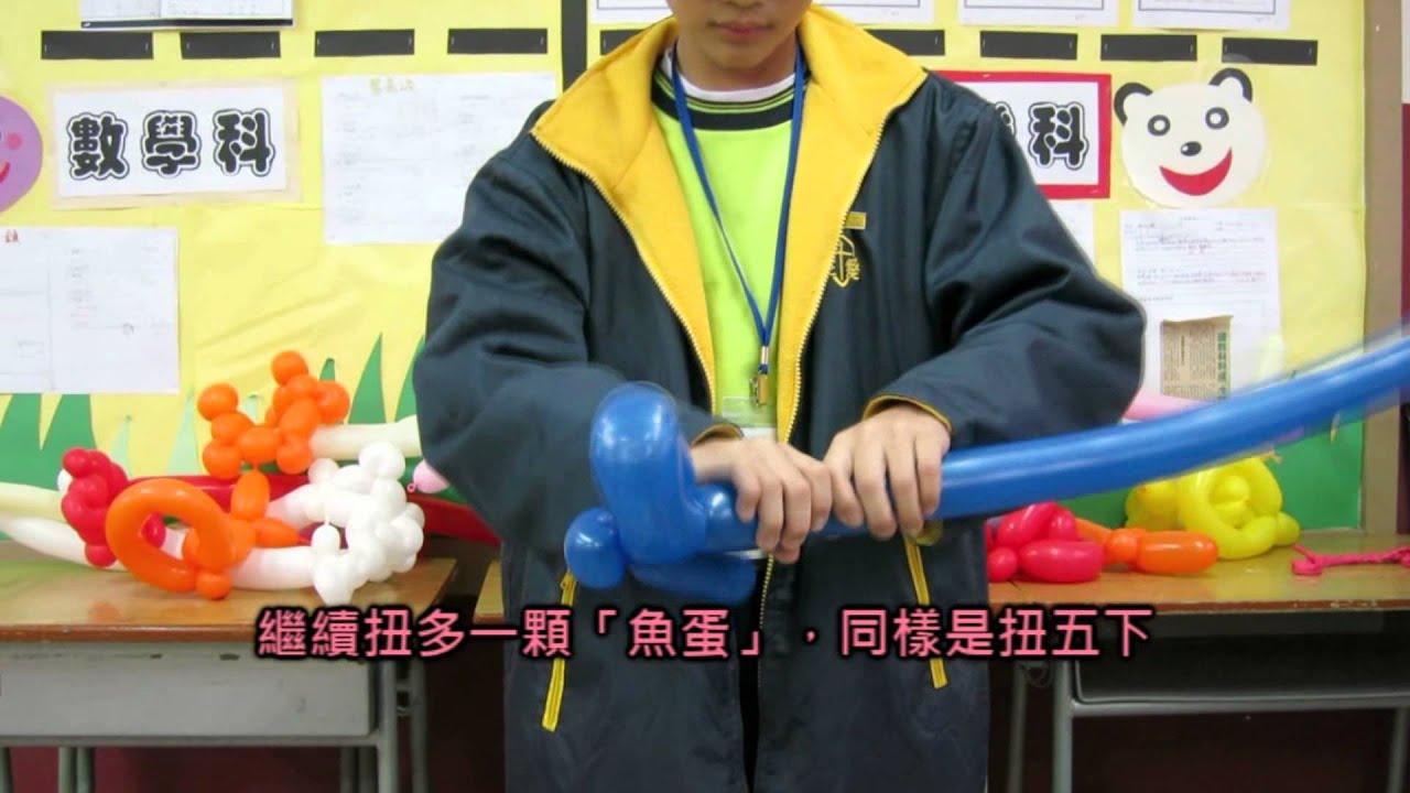 「扭出愛」兒童義工培訓計劃 - 技巧教學(一) :槍 - YouTube