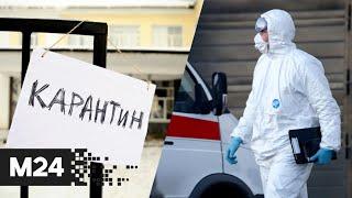 Коронавирус в России новый максимум заболевших первый регион ввел локдаун Новости Москва 24