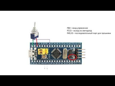01 STM32+Arduino: RCC GPIO Настройка тактирования и работа с портами ввода-вывода в среде Ардуино