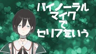 [LIVE] 【セリフ枠】YouTube初バイノーラルマイク回【VTuber】