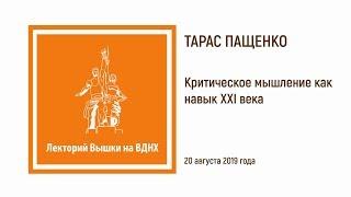 Тарас Пащенко: «Критическое мышление как навык XXI века»