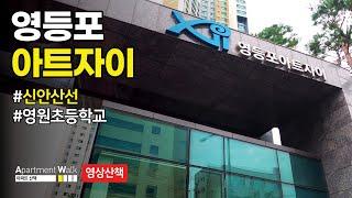 [서울시 영등포구 도림동] 영등포 아트자이 / Hous…