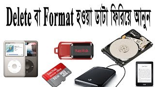 Recover Lost Files from Hard Drive, Pen-drive, Memory Card. # Mahmudbd