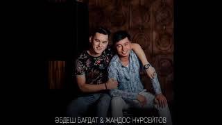 Әбдеш Бағдат & Жандос Нұрсейтов - О Мария 2018