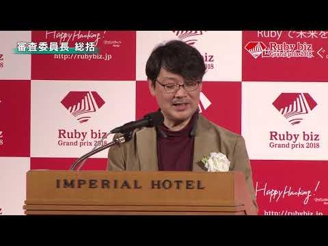 Ruby Bizグランプリ2018 /まつもとゆきひろ審査委員長 総括