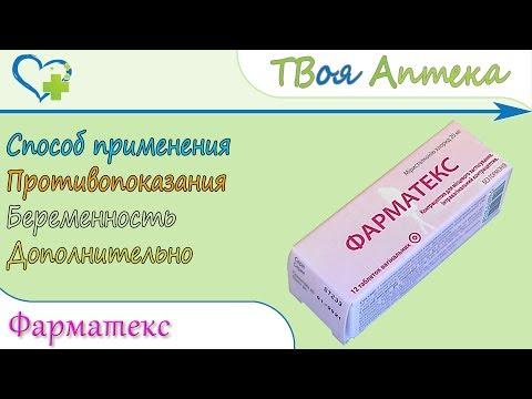 Фарматекс таблетки (миристалконию хлорид) показания, описание, отзывы