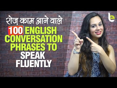 Daily Use के लिए 100 English Conversation Phrases To Speak Fluently | English Speaking Lesson