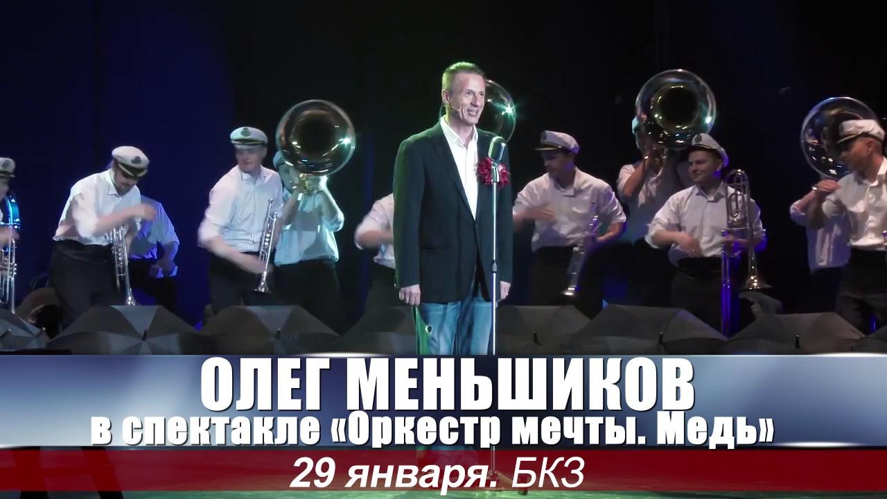 Оркестр мечты меньшиков цитаты