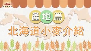 【主題廣告】北海道季產地篇-2018全聯福利中心