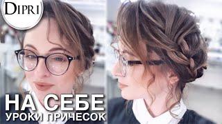 Прическа на себе Плетение волос на каждый день за 5 минут Прически своими руками Hair weaving