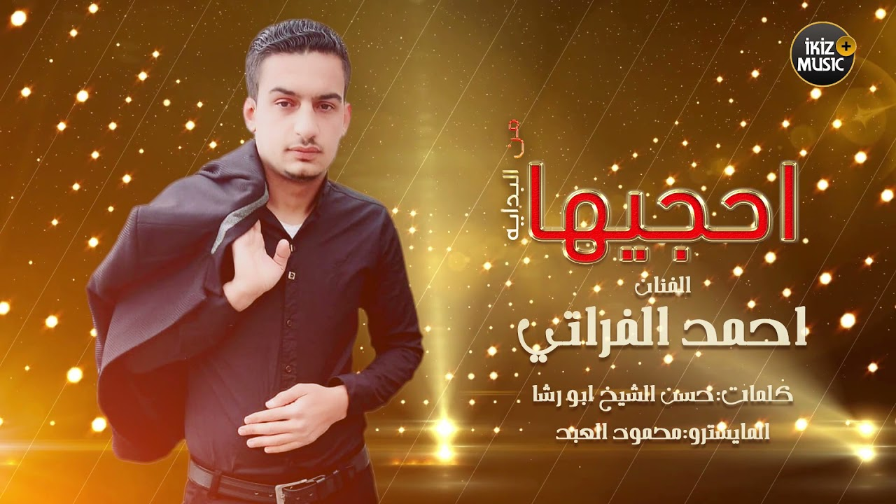الجيها من البدايه احمد الفراتي 2021
