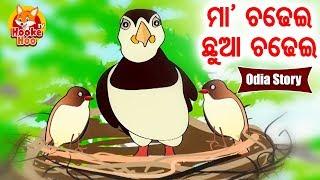 Maa Chadhei Chhua Chadhei ମା ଚଢେଇ ଛୁଆ ଚଢେଇ - Odia Moral Story For Kids | Hooke Hoo Tv