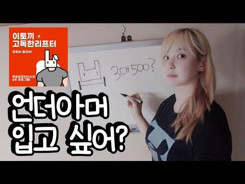 스트렝스 프로그램 공개합니다 (feat. 고독한 리프터) - YouTube