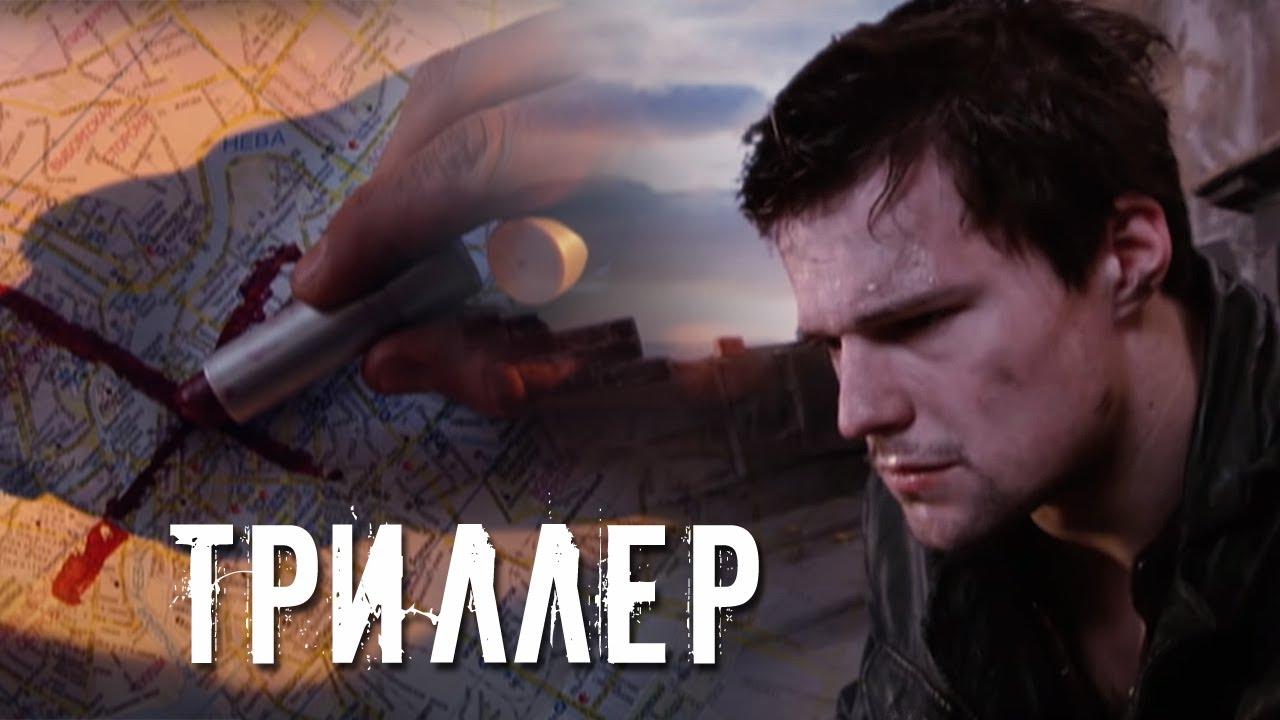 ЗАХВАТЫВАЮЩИЙ ТРИЛЛЕР с КОЗЛОВСКИМ - A.Д - Русский сериал Премьера