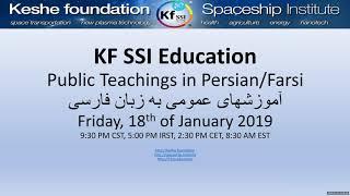 2019 01 18 PM Public Teaching in Persian/Farsi - آموزشهای عمومی به زبان - MT Keshe