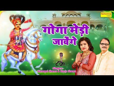 गोगा-मेड़ी-जावेंगे-|-karampal-sharma,-manju-sharma-|-biggest-hit-jaharveer-gogaji-bhajan-2019