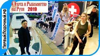 Охота и рыболовство на Руси 2019 - Обзор выставки Без Рыбалки
