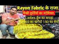 Fabric Wholesale Market in Delhi | Printed Rayon Fabric | लेडीज ड्रेस कपड़ा 60 का खरीदो 150 का बेचो