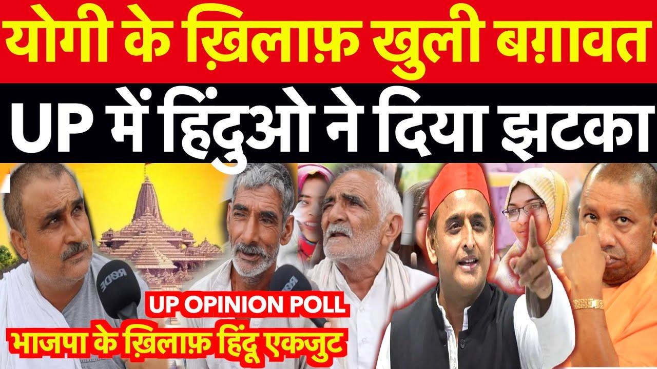 UP OPINION  POLL : हिंदुओ ने  छोड़ा मोदी - योगी का साथ ! करेंगे ज़मानत ज़ब्त ? 2022 election opinion